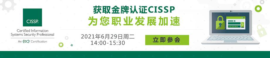 CISSP官方在线宣讲会,为您全面讲解CISSP认证,马上参会!