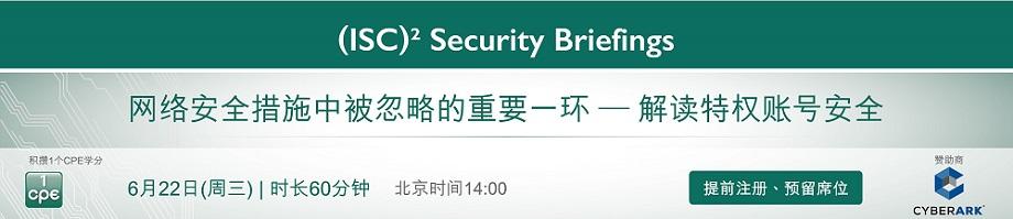 (ISC)² 亚太信息安全网络研讨会系列活动 - 欢迎注册参加!