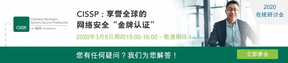 2020年首场CISSP中文宣讲会已经结束,欢迎收看回放!