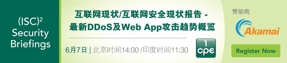 (ISC)² APAC Webinar:互联网现状/互联网安全现状报告-最新DDoS及Web App攻击趋势概览