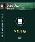 CISSP-CN TEXTBOOK