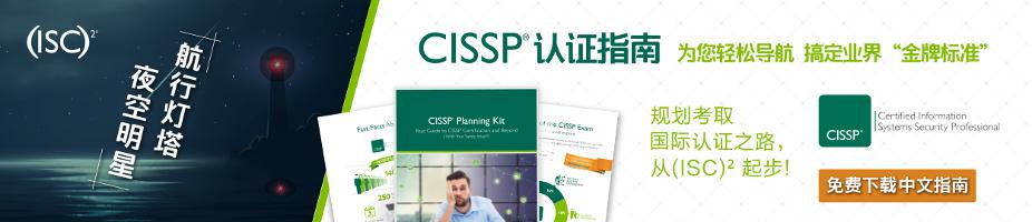 """免费下载CISSP中文认证指南,轻松搞定业界""""金牌标准""""!"""
