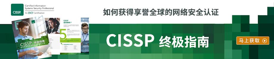 获取中文版(ISC)²CISSP终极指南,助您开启网络安全认证新里程!