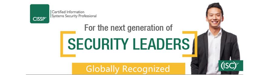 """获得全球最受广泛认可的 """"金牌标准"""" 认证-CISSP, 证明与彰显您的IT安全领导力!"""