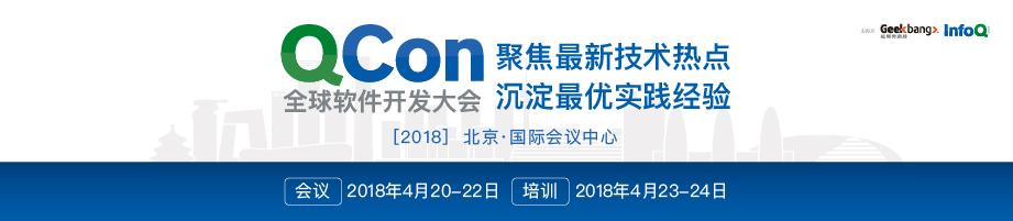 全球软件开发大会即将在京举行,(ISC)²会员报名优惠,还可积攒CPE!