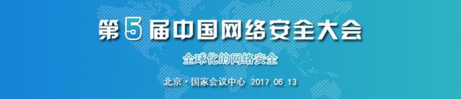 2017年第五届中国网络安全大会即将在京召开!