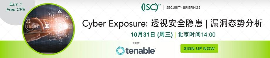 (ISC)² APAC Webinar: Cyber Exposure: 透视安全隐患 | 漏洞态势分析