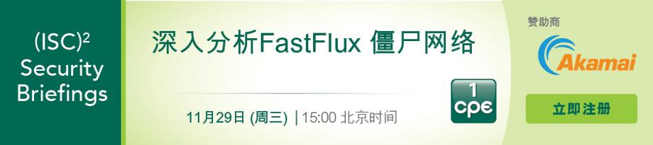 (ISC)² APAC Webinar:深入分析FastFlux僵尸网络