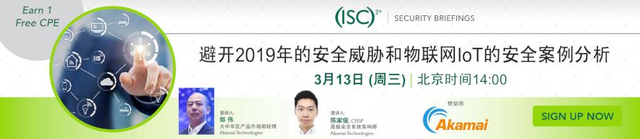 (ISC)² APAC Webinar: 避开2019年的安全威胁和物联网IoT的安全案例分析