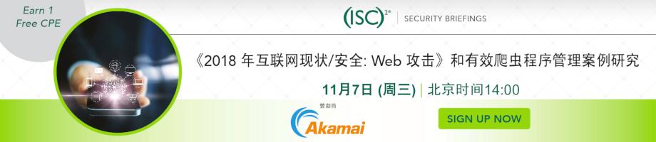 (ISC)² APAC Webinar: 《2018 年互联网现状/安全:Web 攻击》和有效爬虫程序管理案例研究