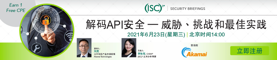 (ISC)² APAC Webinar: 解码API安全 – 威胁、挑战和最佳实践
