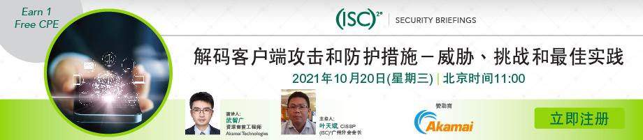 10月20日中文webinar,解码客户端攻击和防护措施,欢迎参会!