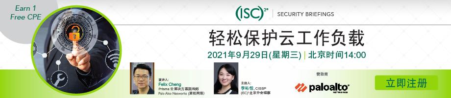 9月29日中文webinar,探讨如何轻松保护云工作负载,欢迎参会!
